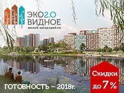 ЖК «Эко Видное 2.0» Квартиры с отделкой от 2,6 млн рублей